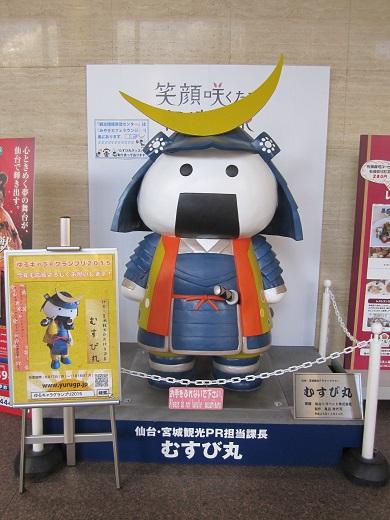 仙台宮城観光pr担当課長 むすび丸日常集0号so Netブログ