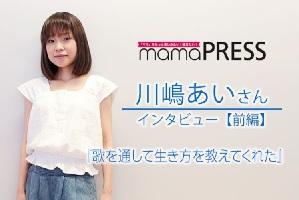 mamaPress1_.jpg