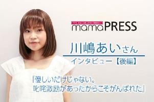 mamaPress2_.jpg