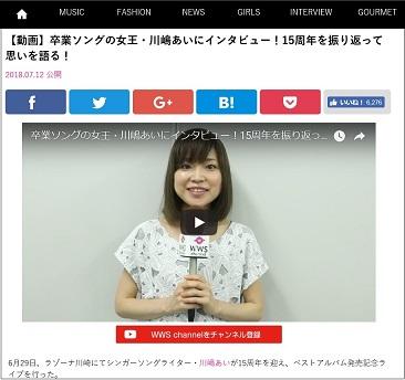 wwsインタビュー_.jpg